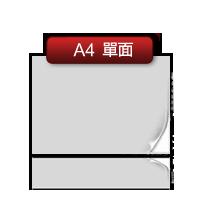 A4彩色DM(單面)-橫式空白