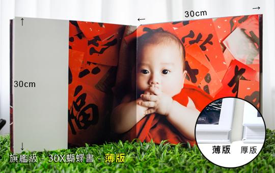 旗艦級-30X蝴蝶書-薄版