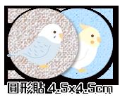 圓形貼 4.5x4.5cm(2款各16小張)