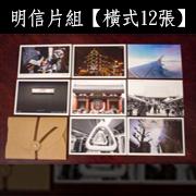 明信片組(橫式8張)