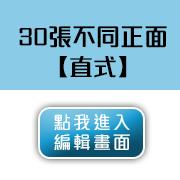 明信片直式30張(張張不同)