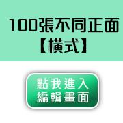 明信片橫式100張(張張不同)